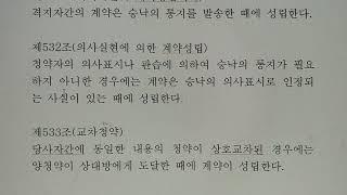 지원림 민법원론 계약법 - 제77강청약과 승낙295 3…