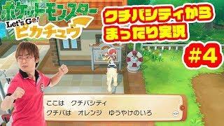 クチバシティから冒険再開!! ポケモンLet's goピカチュウ #4
