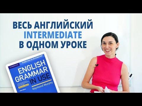 Весь английский Intermediate за 3 часа! Урок-шпаргалка по английскому B1-B2 (на базе Синего Murphy) - Видео онлайн