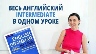Весь английский Intermediate за 3 часа! Урок-шпаргалка по английскому B1-B2 (на базе Синего Murphy)