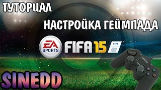 Настройка джойстика (геймпада) и правого стика FIFA 15 Способ #2