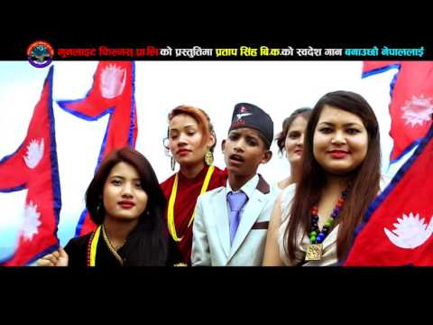 Dhalyota Ke Dharahara By Niraj B.K || New Nepali National Song 2073