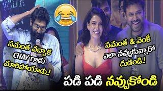 Rana Making Hilarious Fun On Samantha & Venkatesh Relation || Oh Baby Pre Release || NSE