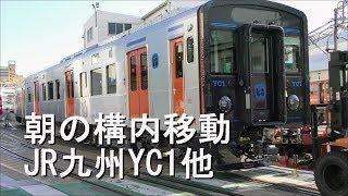 朝の構内移動 JR九州YC1系他 2018年5月22日(火)