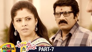 Attarintiki Daredi Telugu Full Movie | Pawan Kalyan | Samantha | Pranitha | DSP | Trivikram | Part 7