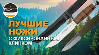 Лучшие ножи с фиксированным клинком | Итоговый рейтинг от Rezat.ru