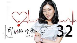 【English Sub】那刻的怦然心动 32丨Art In Love 32(主演:阚清子,胡宇威,洪尧,刘品言)【未删减版】 thumbnail