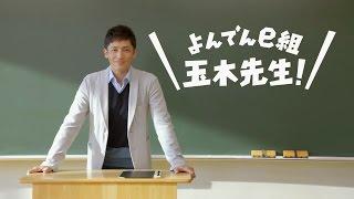 【日本CM】玉木宏當上玉木老師和學生在準備話劇中賣電力? 玉木宏 動画 30