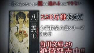『心霊探偵八雲』(1)〜(6) + 外伝 好評発売中!