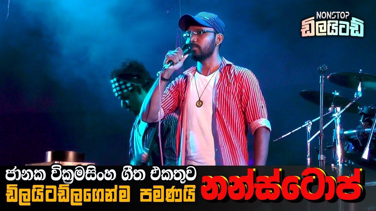 Download ජානක වික්රමසිංහ සුපිරිම ගීත සෙට් එක | Embilipitiya Delighted - Janaka Wickramasinghe Nonstop