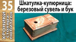 Шкатулка — купюрница из бука и березового сувеля без металлических элементов — только дерево.