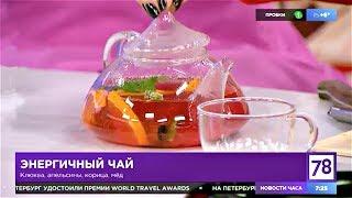 видео Витаминный чай для здоровья: лучшие рецепты