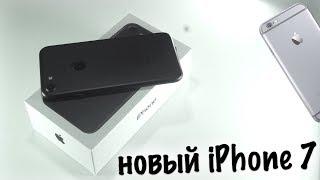 Мой Новый iPhone 7. Как Я Разбил Свой Телефон. Сравнение iPhone 7 и 6!