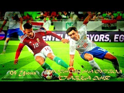⚽️ Прогнозы на футбол. Экспресс дня от 13.05.2017. 18+из YouTube · С высокой четкостью · Длительность: 3 мин20 с  · Просмотров: 333 · отправлено: 13-5-2017 · кем отправлено: kaleidoscope
