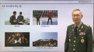 육군부사관, 공군부사관, 해군부사관 구본영 원장 OT영…