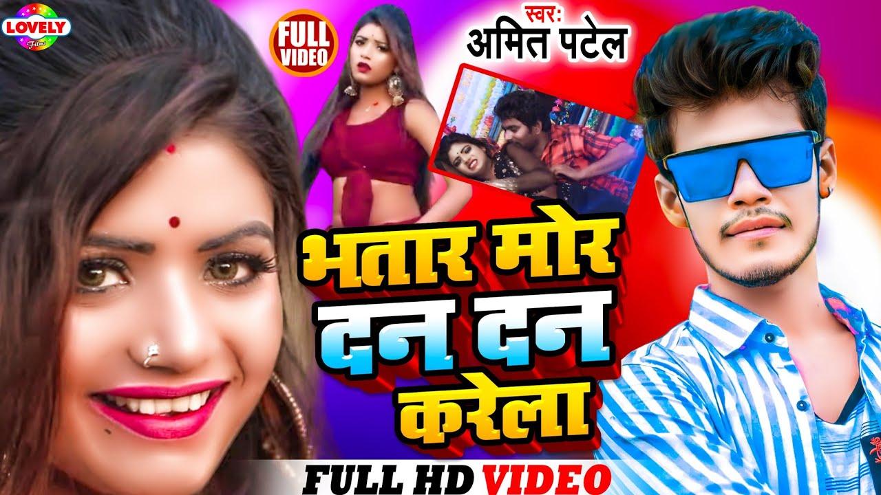 #AmitPatel Ka Super Hit Song //भतार मोर दन दन करेला //Bhatar Mor Dan Dan Karela