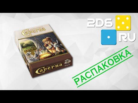 Распаковка русского издания Каверны от Crowd Games