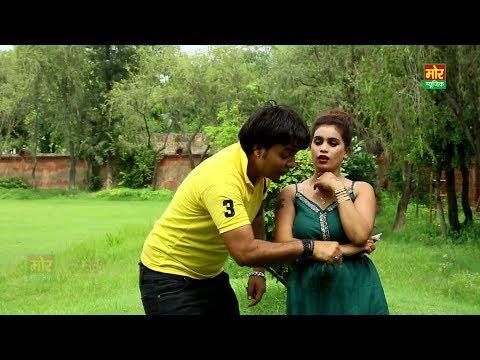 Latest Rajasthani Song 2017    Mat Kare Phone Pe Baat    Gajender Gurjar    Rajasthani New Song