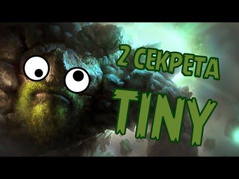 видео: 2 секрета Тини в dota 2