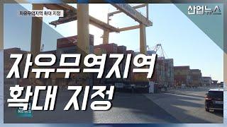 부산항·인천공항 자유무역지역 확대‥1조원 투자 유치 _…