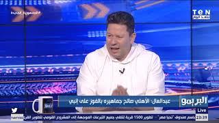 رضا عبد العال: الأهلي صالح جماهيره بالفوز علي إنبي.. ولا يوجد شئ اسمه
