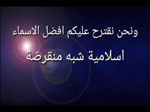 افضل اسماء اسلامية علي مر العصور