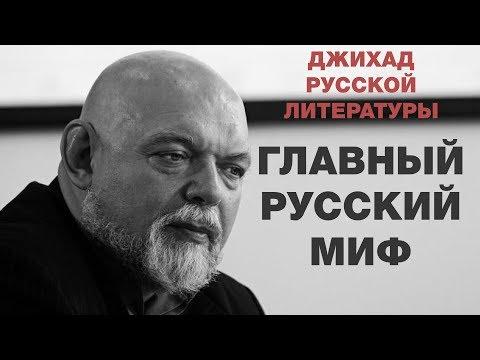 Главный русский миф.
