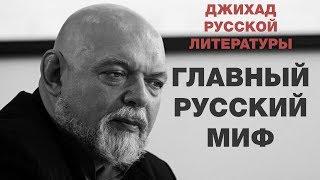 Главный русский миф. Гейдар Джемаль. Джихад русской литературы