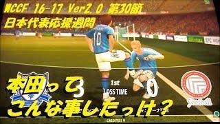 WCCF16-17 Ver.2.0 【まぐまぐまぐろん】第30節 / 日本代表応援週間