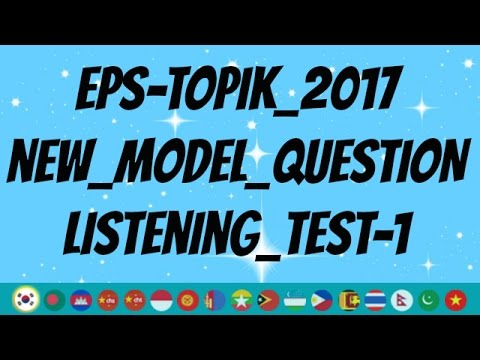 EPS TOPIK 2017 New Model Question Listening Test 1