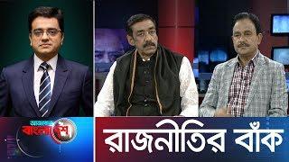 Ajker Bangladesh || আজকের বাংলাদেশ || 18 February, 2019 || রাজনীতির বাঁক