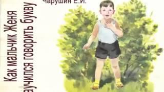 Чарушин  Как мальчик Женя научился говорить букву Р