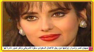 جيهان نصر وأسرار زواجها من رجل الأعمال السعودى سعود الشربتلى وأخر صور نادرة لها