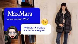 Верхняя одежда 20 21 Как выбрать пуховик Тренды мастхэвы база Образ от Max Mara