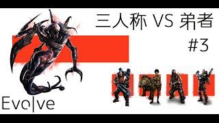 【三人称】EVOLVEで対決!!#3 vs弟者レイス【2BRO.】