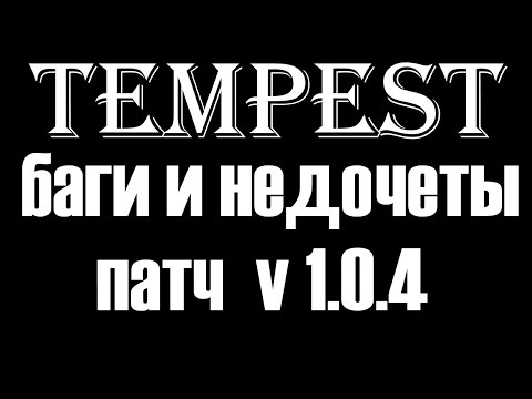 TempesT патч v 1.0.4 баги и недочеты  Обзор Темпест Пираты игра