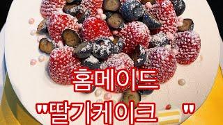 #홈베이킹#딸기케이크#제누와즈굽기#독일   독일에서 만…