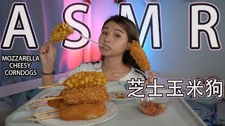【ASMR小吃播】Miki的全新系列来啦!ASMR芝士玉米狗 MOZZARELLA CHEESY CORNDOGS
