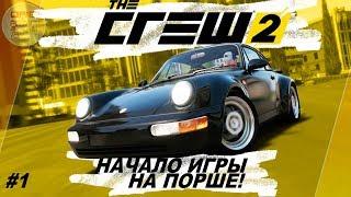 The Crew 2 (2018) - НАЧАЛО ИГРЫ НА ПОРШЕ! / Прохождение #1