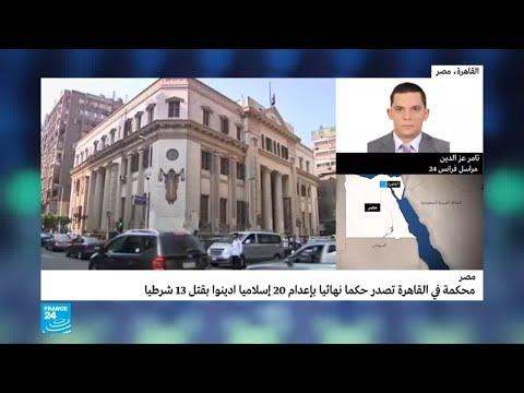 محكمة مصرية تصدر حكما نهائيا بإعدام 20 إسلاميا أدينوا بقتل 13 شرطيا  - نشر قبل 9 ساعة