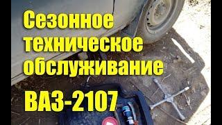 Сезонное техническое обслуживание ВАЗ-2107