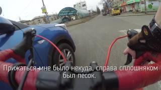 Дорога не для велосипедиста!