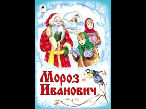 СЛУШАТЬ Детские сказки - Мороз Иванович