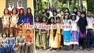 रहस्यमय जुड़वा बच्चों का गांव || The Village of Twins or twin town || Mysterious Village of India