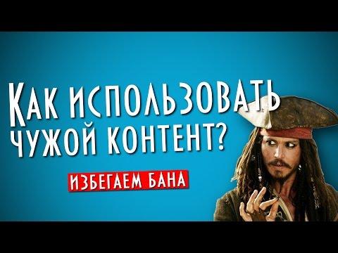 видео: Как правильно использовать чужой контент в Ютуб?