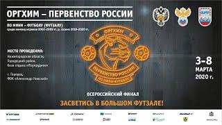 Оргхим Первенство России по мини футболу Сезон 2019 2020 3 марта Нестеров Арена Трансляция 1
