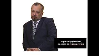 ГеоЭнергетический  дайджест с Борисом  Марцинкевичем