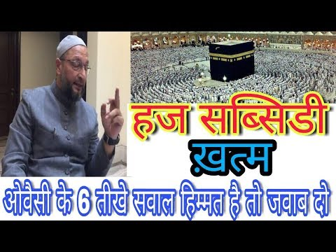 Asaduddin Owaisi 6 questions raised on closure of Hajj subsidy