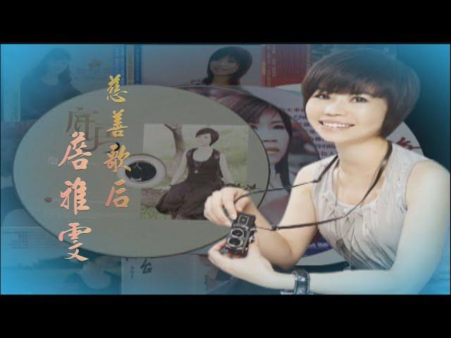 【台灣演義】慈善歌后#詹雅雯 2021.04.04 |Taiwan History