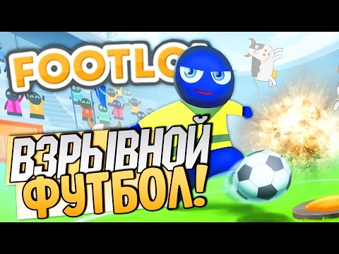 Угарнейший Футбол (TaGs vs Filipin) - FootLOL: Epic Fail League